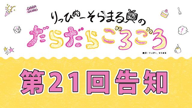 だらごろ第21回放送は3月5日20時から!