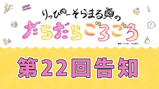 だらごろ第22回放送は3月23日21時から!