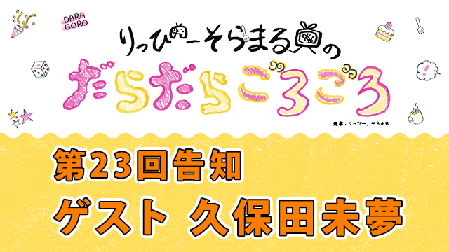 だらごろ第23回放送は4月11日20時~ゲストは久保田未夢さん!