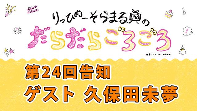第24回は4月23日21時~久保田未夢さんと人生ゲームをプレイします!