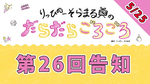 【スニッパーズ】5月25日21時からは、だらごろ第26回放送~!