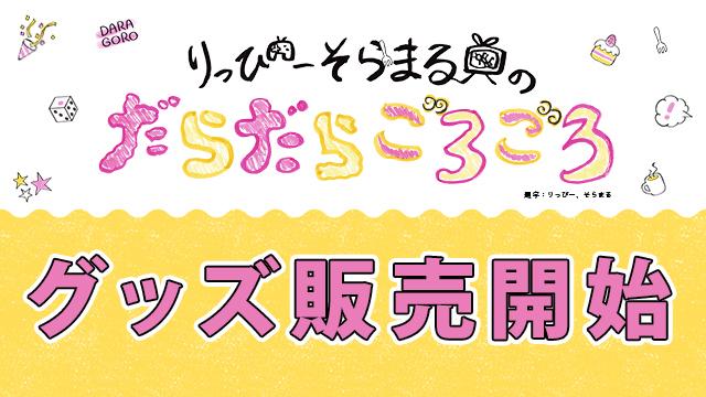 だらごろ公式グッズ3種SUZURIにて販売開始!