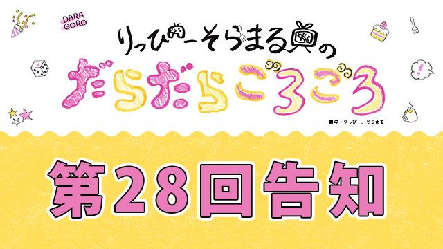次回だらごろ第28回放送は、6月26日21時から!