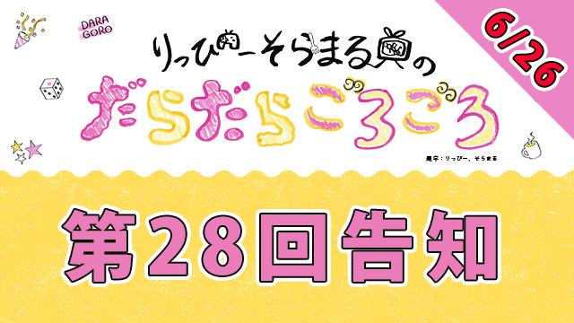 【明日】だらごろ第28回放送は6月26日21時から!【収録回】