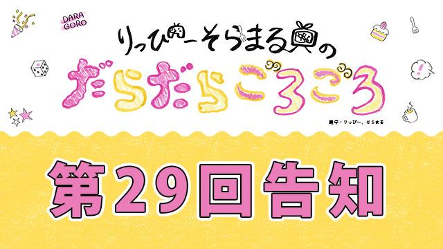 次回7月17日20時~だらごろ第29回放送【生放送】