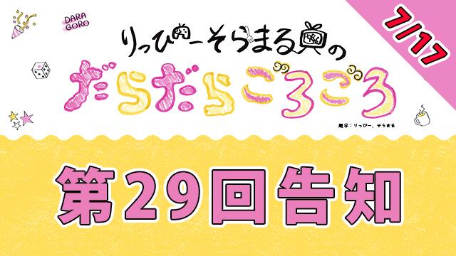 【明日】だらごろ第29回放送は7月17日20時から!【生放送】