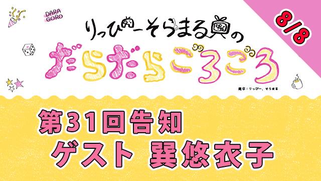 【スプラトゥーン2】だらごろ明日8月8日20時から!【ゲスト巽悠衣子さん】