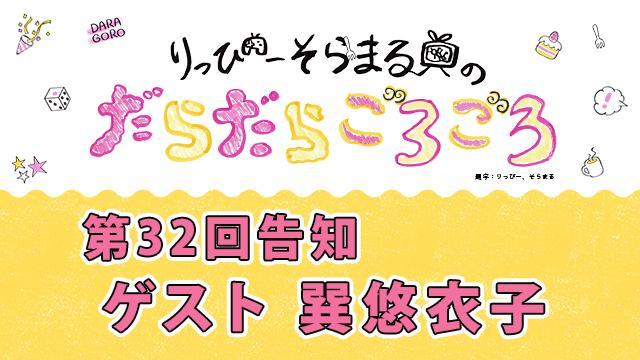 次回だらごろ第32回放送は、8月28日21時から!【ゲスト巽悠衣子さん】