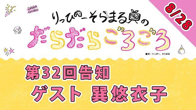 【明日】次回だらごろ第32回放送は8月28日21時から【ゲスト巽悠衣子さん】