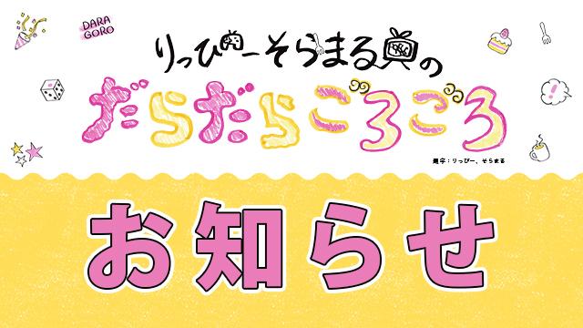 【お知らせ】だらごろイベントチケット当選発表!&ご入金について