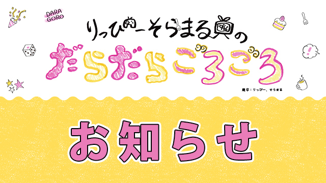 【だらごろ】イベント一般チケット発売中!
