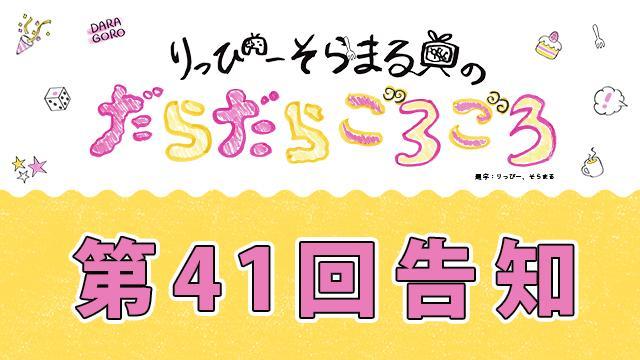 次回だらごろ第41回放送は1月29日21時から!