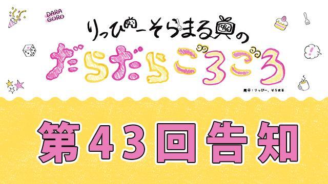 【2月28日】次回だらごろ第43回放送は20時からごろ〜っ!