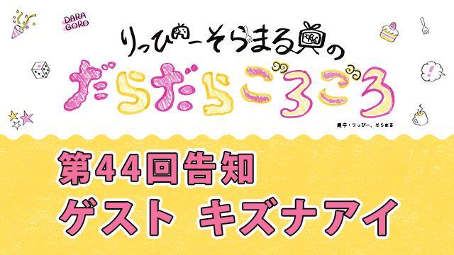 【3月12日】次回だらごろ第44回放送はキズナアイさんと一緒!20時からごろ〜っ!