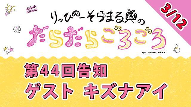 明日のだらごろ第44回放送はキズナアイさんと一緒〜!20時からごろ〜っ!