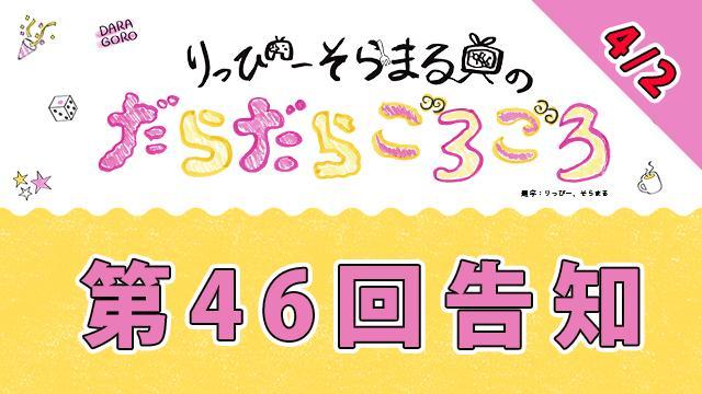 【明日】4月2日だらごろ第46回放送は20時から!