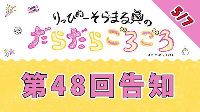 【今日】5月7日だらごろ第48回放送は20時から生放送