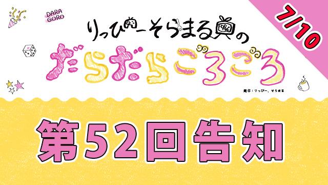 【明日】7月10日だらごろ第52回放送は20時から!