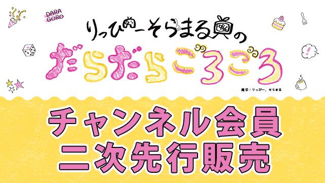 【会員限定】だらごろイベント第3回 二次チケット応募受付開始!