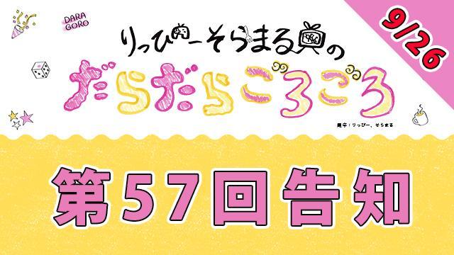 【明日】9月26日だらごろ第57回放送は21時からっ!