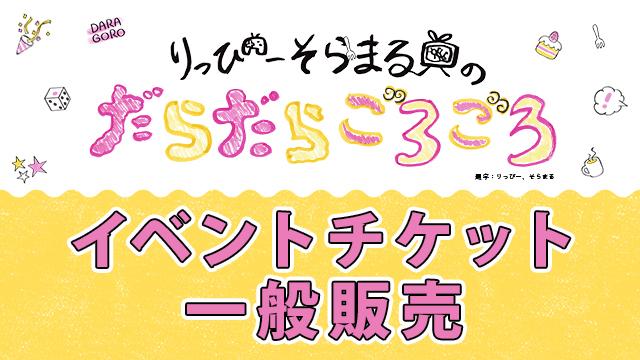 【一般】だらごろイベント第3回 一般チケット応募受付開始!