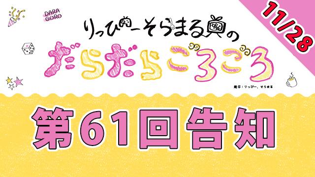 【今日】だらごろ第61回放送は本日11月28日21時から!【キャプテン・リノ】