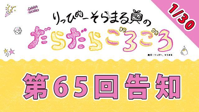 【明日】だらごろ第65回放送は1月30日21時から!