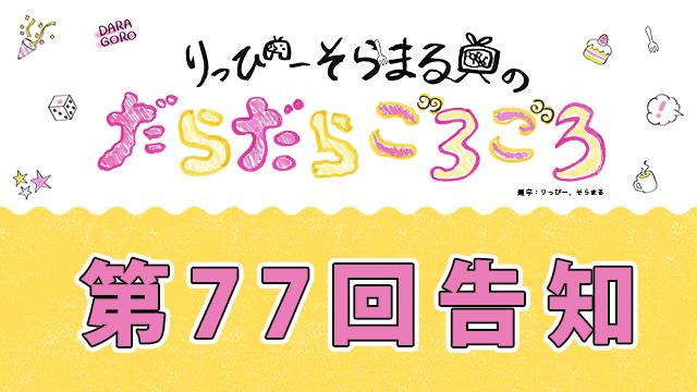【8月7日】だらごろ第77回放送は20時から!