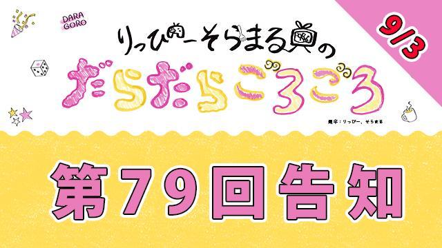 【9月3日】だらごろ第79回放送は20時から〜っ!【明日】
