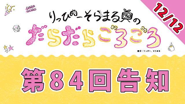 【明日】だらごろ第84回放送は21時から放送!【12月12日】