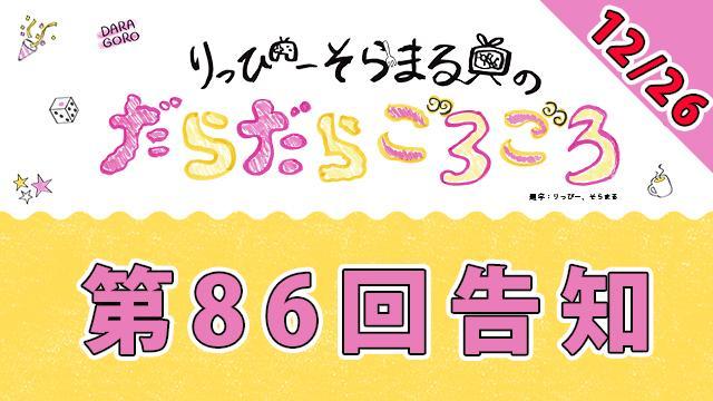 【明日】だらごろ第86回放送は21時から放送!【12月26日】