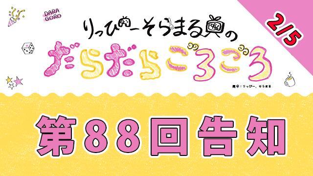 【明日】だらごろ第88回放送は21時から放送!【2月5日】