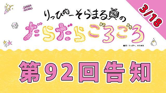 【4月2日】だらごろ第92回放送は21時から放送!【明日】