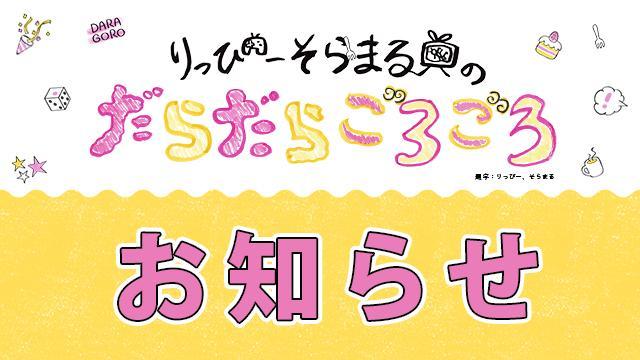 4月15日(水)生放送中止のお知らせ