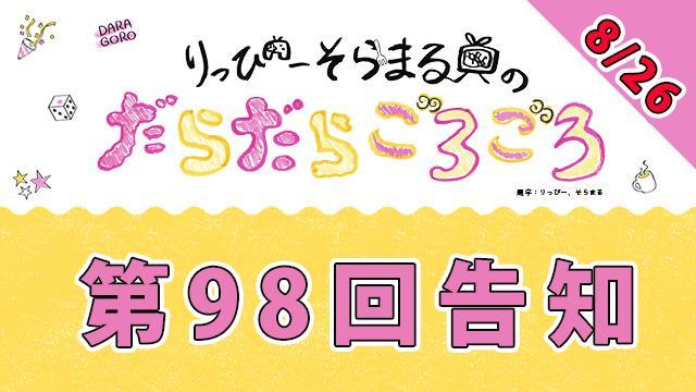 【8月26日】だらごろ第98回放送は20時から生放送!【明日!】