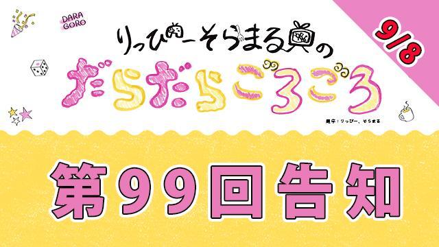【9月8日】だらごろ第99回放送は21時から収録放送!【明日!】