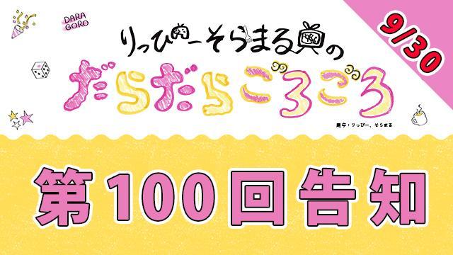 【9月30日】だらごろ第100回放送は21時から生放送!【明日!】