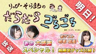 だらごろ第6回「春の大感謝スペシャル」は明日!20時から生放送!