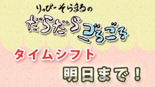 明坂聡美さんゲスト回のタイムシフトは明日まで!