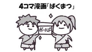 4コマ漫画「ばくまつ」 9