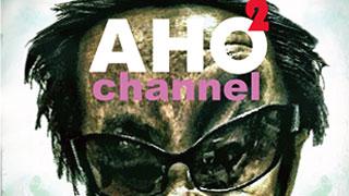 【祝!AHO開局】2015年9月10日より放送開始!