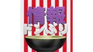 本日19時★『 情報ドンぶり 第1回 』放送!(^^)!