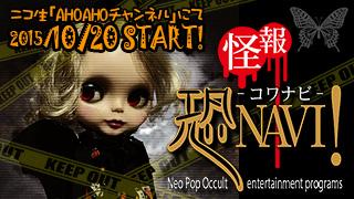 『怪報★恐NAVI!(コワナビ!)』10月20日(火)22時よりスタート!