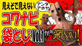 合言葉は「アンタ アホヤ」『コワナビ袋とじ Vol.1』11月3日放送!