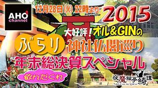12月28日は何の日だ?AHOAHOチャンネルにいよいよ『オル&GINのぶらりシリーズ』登場~!