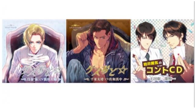 アニ番の妄想会議企画:「ゲスおと☆」関連CDネット通販決定です!