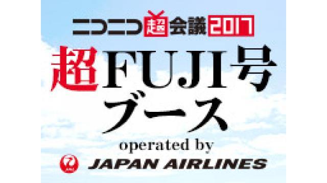 【今月の飛行機?】超会議はジェット旅客機FUJI号を見よう!
