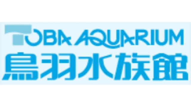 【今日から】ダイオウグソクムシさん55時間生中継@鳥羽水族館