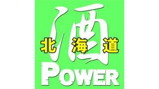 第1回 酒パワー北海道・BBQ大会!