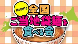 全国ご当地袋麺を食べる会データ⑥「札幌・桑名味噌ラーメン」